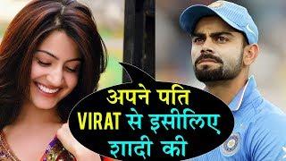 Anushka Sharma Reveals Why She Loves Virat Kohli
