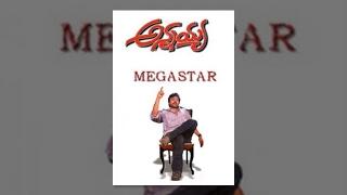 Annayya || Telugu Full Movie || Chiranjeevi, Soundarya, Ravi teja