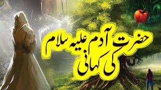 Hazrat Adam A.S Ki Kahani   History Of Islam   Cartoons Central