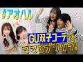 【原宿】ママとGU双子コーデでプリクラ!【アオハル】 ももかちゃんとほのぼのちゃんにも会いました!