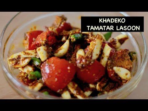 TOMATO PICKLE | TAMATRA LASOON KO ACHAR | TOMATO PICKLE RECIPE | EASY PICKLE RECIPE