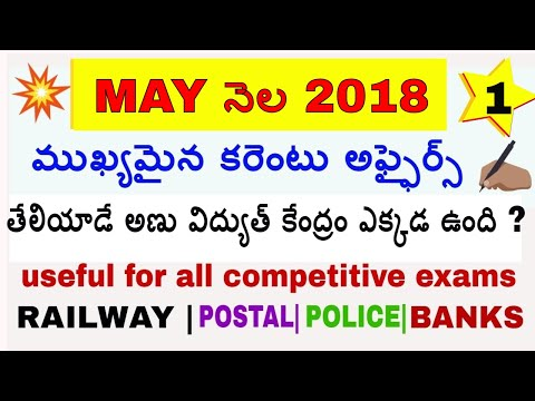 MAY current affairs 2018 in telugu part-1||download pdf current affairs for RRB/POLICE/POSTAL/SSC