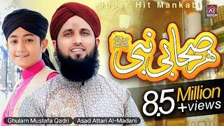 Har Sahab e Nabi Janati Janati || Asad Raza Attari & Ghulam Mustafa Qadri New Kalam 2020