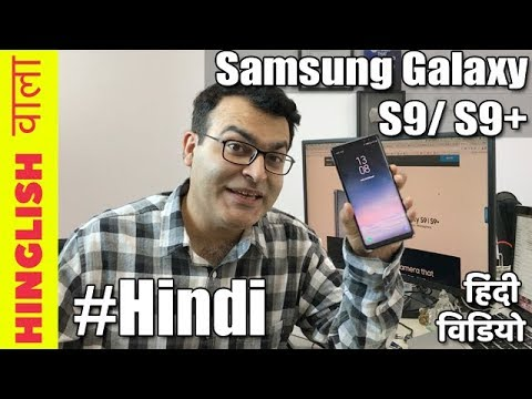 Hindi- Samsung Galaxy S9/ S9+ India Features, Price, Camera, Specifications | Intellect Digest