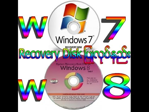 How to make Recovery/Repair disk for Windows7/8(Myanmar)