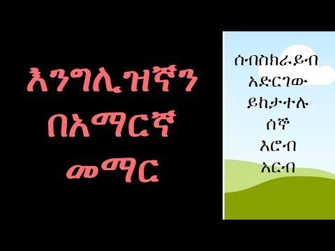 እንግሊዝኛን በአማርኛ መማር, Learn English Through Amharic