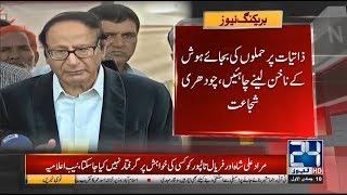 Tehreek-e-Insaaf Sey Itehaad Mulki Mufaad Mein Kiya: Chaudhry Shujaat