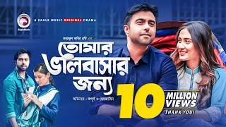 Tomar Bhalobashar Jonno | Eid Natok 2019 |  Apurba | Mehazabien | Bangla New Natok