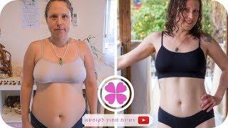 #x202b;סיפור ההרזיה שלי ★ איך ירדתי במשקל בקלות ללא פעילות גופנית#x202c;lrm;