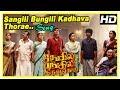 Sangili Bungili Kadhava Thorae Scenes Sangili Bungili Song Strange Occurrences At The House mp3
