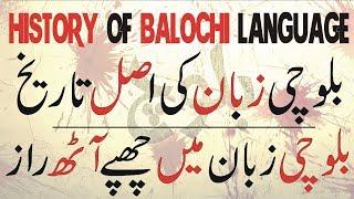 8 Facts Of Balochi Language   History of Balochi Language   Live Abdullah [Urdu]