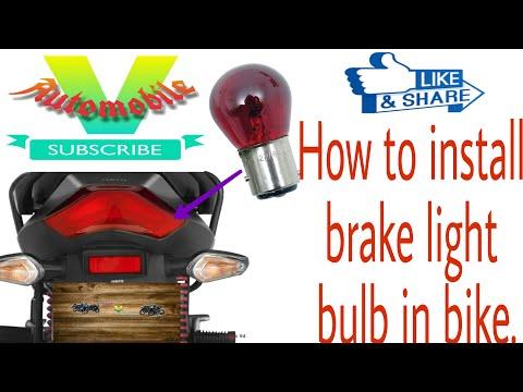 How to install brake light bulb in bike    बाइक में ब्रेक का बल्फ कैसे लगाएँ ।