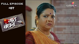 Gathbandhan - 15th May 2019 - गठ बंधन - Full Episode