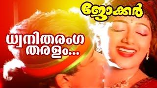 Dhwanitharanga...   Superhit Malayalam Movie Song   Joker   Movie Song