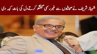 What Shahbaz Sharif Has To Say About Asif Ali Zardari