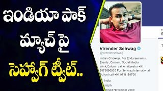 Virendra Sehwag Emotional Tweet on India Pakistan Cricket World Cup || Bharat Today
