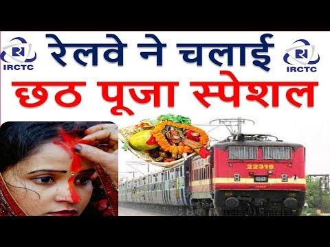 रेलवे ने चलाई छठ पूजा स्पेशल IRCTC Indian railway Introduce Chhat Puja , Diwali Special Train