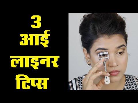 3 Eyeliner Tips