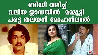 Mammootty was arrogant and smoked a Beedi; Mohanlal was a 'Paratta Thalayan' | Actress Seema