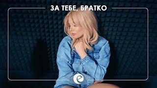 EMILIA - ZA TEBE, BRATKO • Емилия - За тебе, братко • 2020