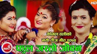 New Teej Song 2074 | Phool Jasto Jowan - Komal Oli & Sumitra Koirala Ft. Rina Thapa Magar & Ritu