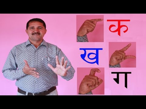 व्यंजन वर्ण Consonants Of Nepali Sign Language Alphabet II By Hari Adhikari