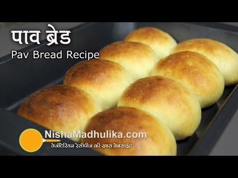Pav Bread Recipe - Pav Bhaji Bread Recipe -How to make Ladi Pav -