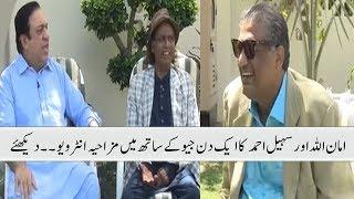 Amanullah Khan   Sohail Ahmed   King of Comedy   Aik Din Geo Kay Sath