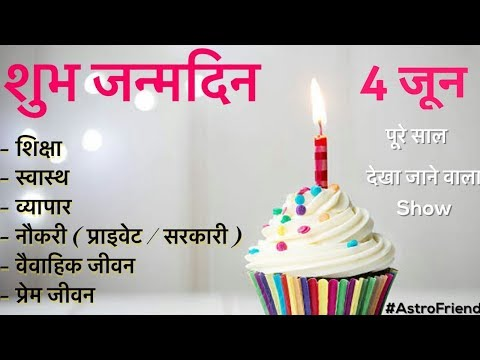 Happy birthday 🎂 |4 June | the Complete year | education | Love Life | Job | Business