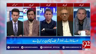 Will movements against Punjab Govt. be successful?? - 20 January 2018 - 92NewsHDPlus