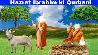 Hazrat Ibrahim ki Qurbani ka Waqia | Hazrat Ismail AS Ka Waqia