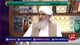 Subh e Noor   Nazir Ahmed Ghazi   Benefits and Significance of Shab e Barat   1 May 2018   92NewsHD