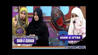 Segment: - Shan-e-Sukhan - Bait Bazi - 18th June 2017