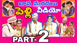 PART-2 BAVA MARDHAL MARRIAGE VIDEO || 🥰బావ మరదలు పెళ్లి వీడియో🥰 || RAVIVARMA || FUNKYPRANKS