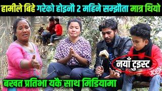 बखत प्रतिभा यकै साथ मिडियामा बिहे नगरी सम्झौता मात्र थियो Bakhat \u0026 Prativa Himesh Neaupane New Video
