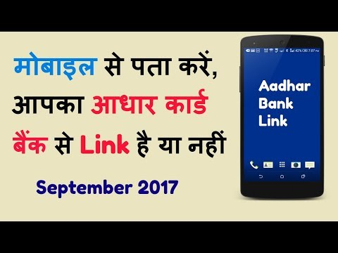 How to check whether Aadhaar  is linked to Bank Account ?