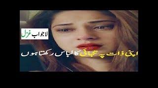 sad ghazal Videos - 9tube tv