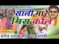 प्रवेश शास्त्री धमाकेदार की होली - साली मारे मिस कोल  | Sali Maare Miss Call | Pravesh Shastri Ji