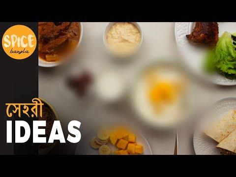 সেহরিতে কি খেলে সারাদিন তৃষ্ণা আর ক্লান্তি অনুভব হবে না ? Sehri Ideas for Ramadan | Healthy Sehri