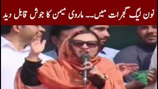 Marvi Memon Shouting In PMLN Rally