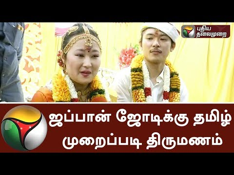 Japanese couple are married to Tamils | Japan | Marriage | Madurai