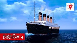 টাইটানিক ২ আসছে ২০২২ সালে | কি কেন কিভাবে | Titanic 2 set to sail in 2022 | Ki Keno Kivabe