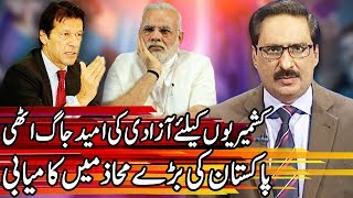 Kal Tak with Javed Chaudhry | 16 September 2019 | Express News