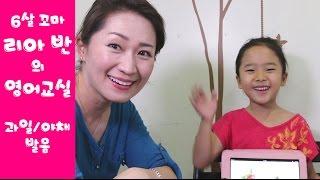 Download [리아 반] 6살꼬마 리아의 영어교실 - 과일 / 야채 발음 영어공부 Video