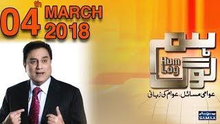Naeem Bukhari | Hum Log | SAMAA TV | 04 March 2018