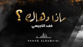 فهد الكبيسي - ماذا دهاك؟   2019