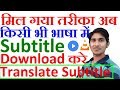 How To Translate Subtitle How To Download Hindi Subtitle In Mx Player Or Vlc Media mp3