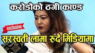 सरस्वती लामाले भनिन् - बरु म मर्छु | करोडौ ठगीको नालीबेली यस्तो | खुल्यो नयाँ रहस्य | Saraswati Lama