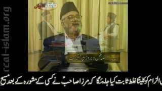 Reply to Ghamidi on Ahmadiyya Prophethood Claim Part 1