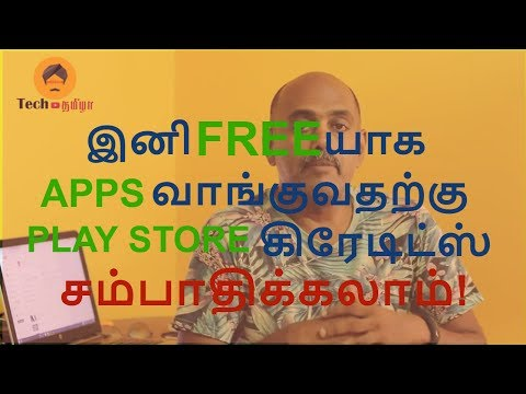 Earn FREE Google Play Credits buy Paid Apps and in-App Purchases in Google Play Store | Tamil